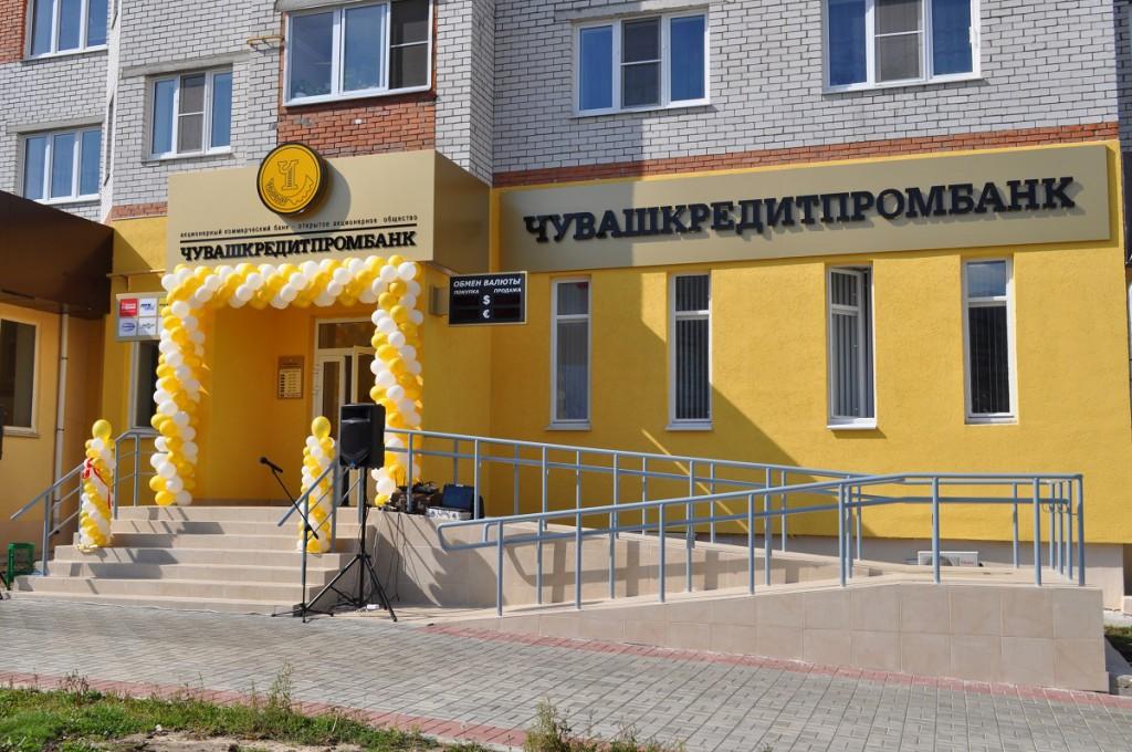 Чувашкредитпромбанк понизил ставки по вкладу «Нам 25»