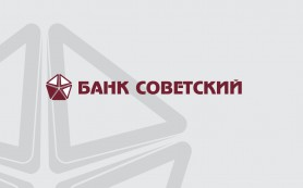 «Советский» банк изменил условия по автокредитам