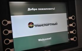 Банк «Транспортный» ввел вклад «Девчата»