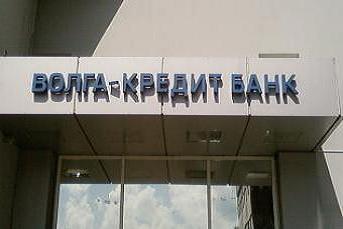 Банк «Волга-Кредит» признан банкротом