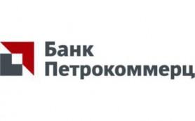 Банк «Петрокоммерц» изменил ставки по вкладам в рублях