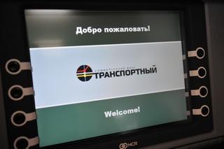 Банк «Транспортный» снизил ставки по вкладам в рублях