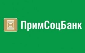 Примсоцбанк ввел ипотечную программу «Жилье для российской семьи»