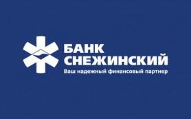 Банк «Снежинский» изменил условия по автокредитам