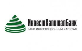 Инвесткапиталбанк увеличил доходность двух вкладов