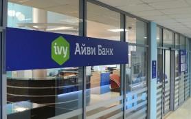 Айви Банк уменьшил доходность вклада «Айви Плюс»
