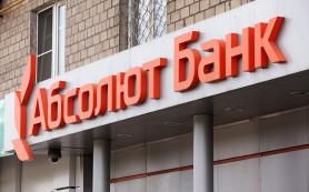 Абсолют Банк снизил процентные ставки по ипотеке