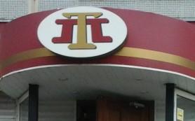 Банк «Тульский Промышленник» снизил ставки по рублевым вкладам