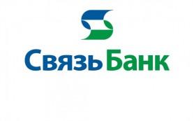Связь-Банк изменил условия по программе «Свой автомобиль»