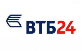 ВТБ 24 запустил программу льготного автокредитования