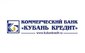 Банк «Кубань Кредит» вводит ипотеку с государственной поддержкой