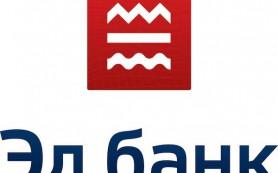 Эл Банк понизил ставки по вкладу «Весенний»