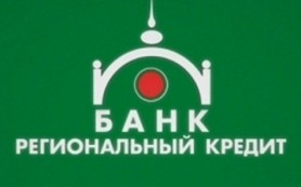 Банк «Региональный Кредит» пересмотрел ставки по вкладам