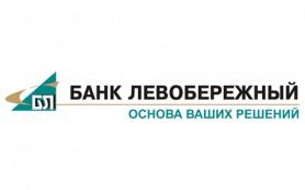 Банк «Левобережный» предлагает ипотеку со ставками от 10,9%