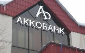 Аккобанк расширил линейку вкладов