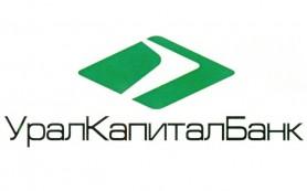 Уралкапиталбанк понизил ставку по вкладу «Максимальный 91»