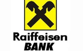 Райффайзенбанк снизил процентные ставки по беззалоговому кредиту