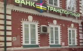 В Смоленске закрылись филиалы банка «Транспортный»