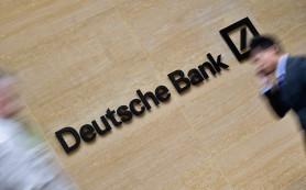Deutsche Bank проверит московский офис на предмет участия в «отмывании» денег