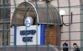 Против экс-руководства Мастер-банка возбудили дело о преднамеренном банкротстве