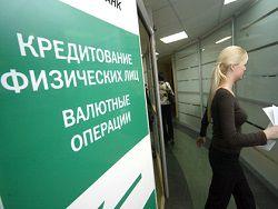 Объем кредитования граждан в России сократился вдвое