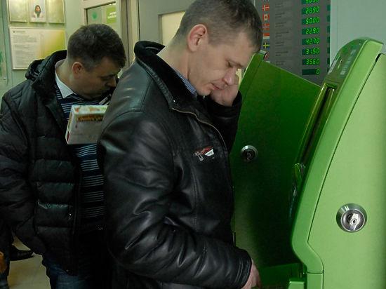 Банкоматы «Сбербанка» отвергли тысячерублёвки москвичей