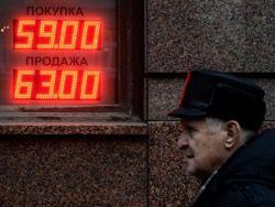 Курс евро превысил 63 рубля