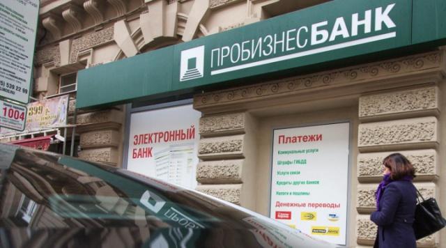 ЦБ отозвал лицензию у московского «Пробизнесбанка»