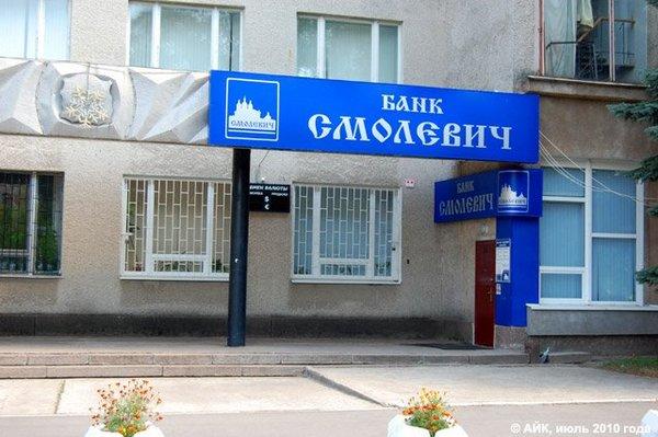 В Смоленской области банк «Смолевич» полностью отключили от системы электронных срочных платежей