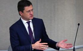 Новак пообещал стабилизацию нефтяного рынка к концу года