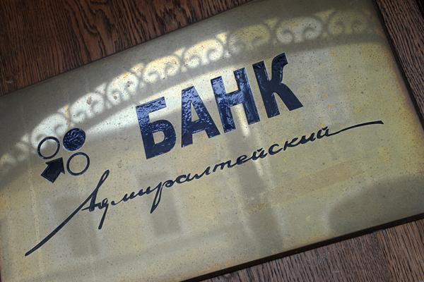 ЦБ потребовал признать банкротом банк «Адмиралтейский»