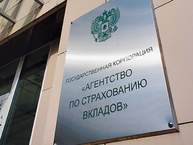 Минфин: АСВ может вновь обратиться за кредитом в ЦБ