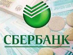 Сбербанк в честь Нового Года снизил ставки по кредитам