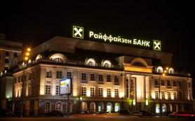 Райффайзенбанк может продать подразделение в России