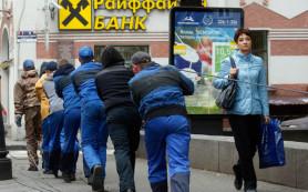 В Райффайзенбанке опровергли слухи о продаже бизнеса в России