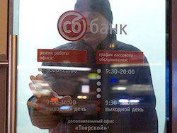 СФ одобрил налог на проценты с банковских вкладов