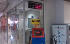 Банк РБР приостановил обслуживание клиентов в Москве