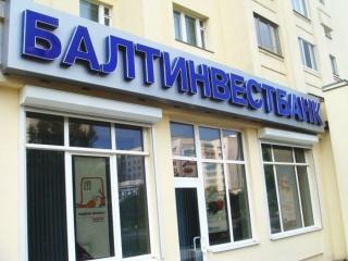 «Балтинвестбанк» приостановил операции по картам