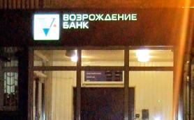 Братья-миллиардеры Ананьевы назвали сумму, в которую им обошлась покупка банка «Возрождение»