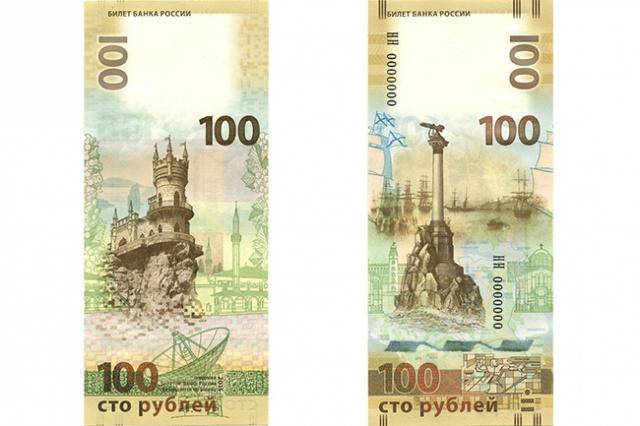 ЦБР выпустил 100 рублей в честь присоединения Крыма