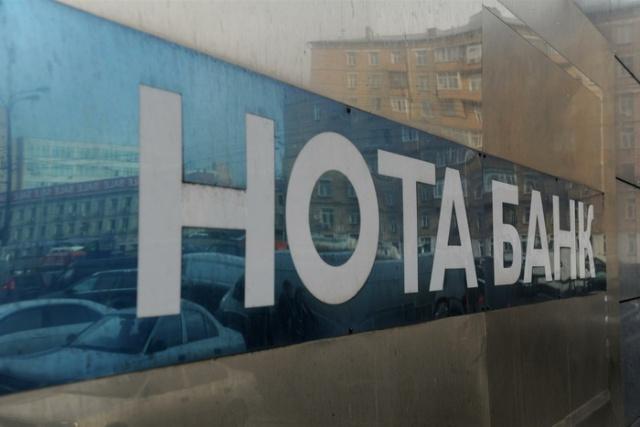 «Российский капитал» получит активы «Нота-банка»