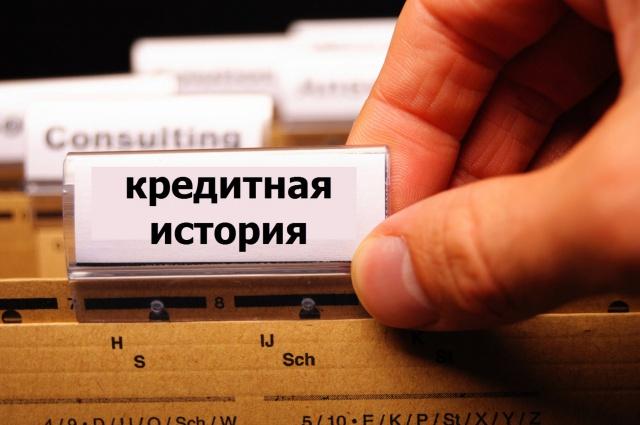 Кредитное здоровье россиян выросло впервые с 2012 г.