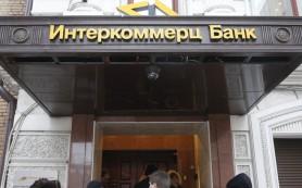 Вкладчики банка «Интеркоммерц» получат самую крупную выплату в истории АСВ