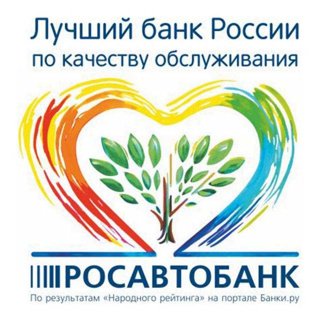 «Росавтобанк» (Москва) прекратил прием вкладов