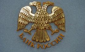 ЦБ РФ расширит свои полномочия при проверках банков