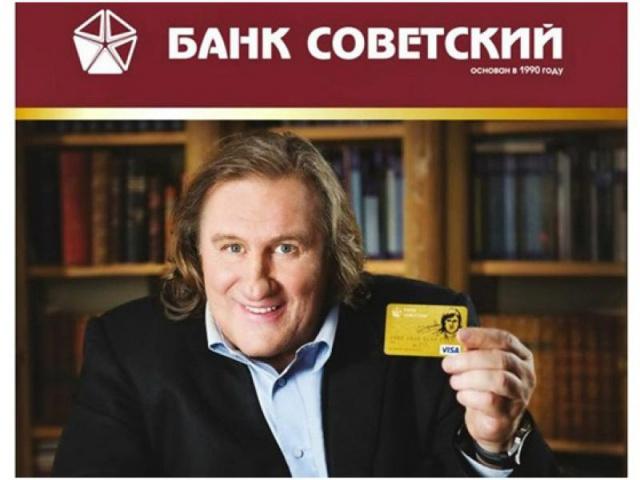 «Российский капитал» поможет банку «Советский»