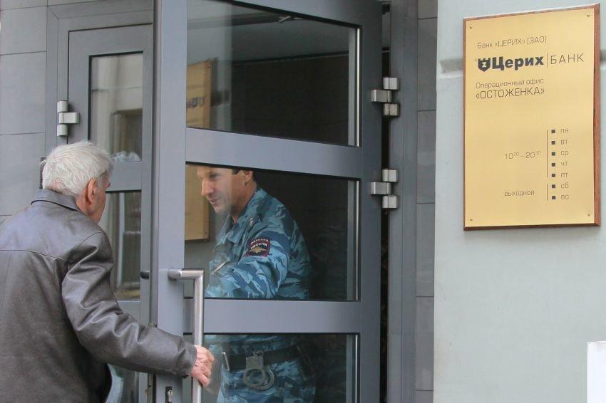 Орловский банк «Церих» приостановил операции