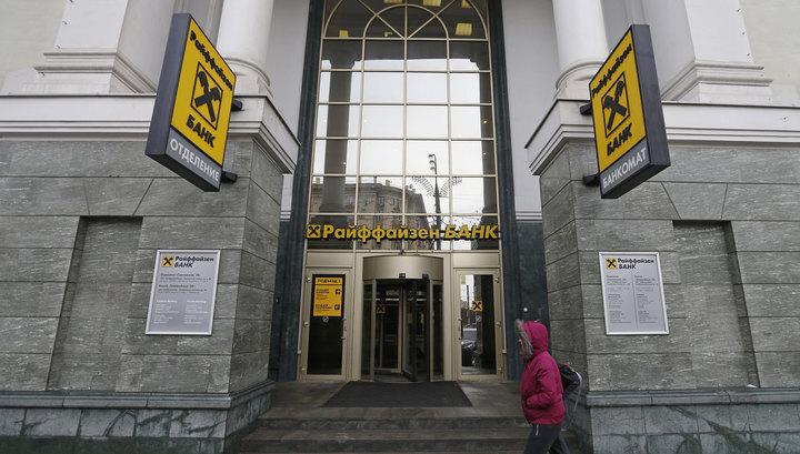 Валютные заемщики в мусорных мешках попытались взять штурмом «Райффайзенбанк»