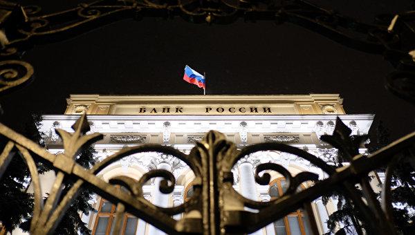 ЦБ РФ ужесточает подход к оценке экономического положения банков