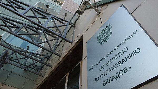 АСВ выплатит вкладчикам Старбанка около 14,6 миллиарда рублей